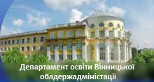 Департамент освіти Вінницької ОДА