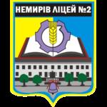 Ліцей №2 м. Немирова Немирівської міської ради